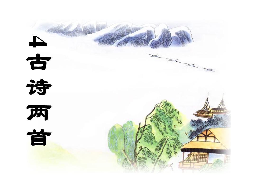 苏教版四年级语文下册古诗两首(江南春 春日偶