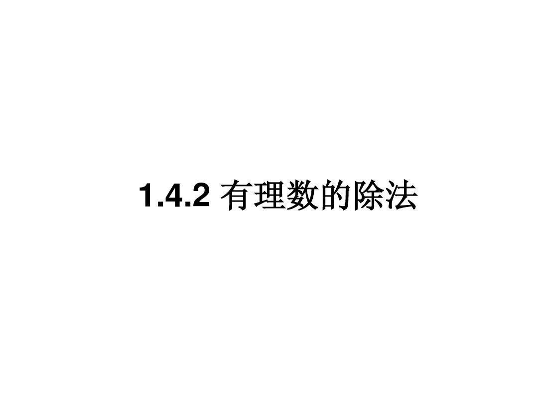 1.4.2 有理数的除法 第2课时 课件(新人教版七年级上)PPT