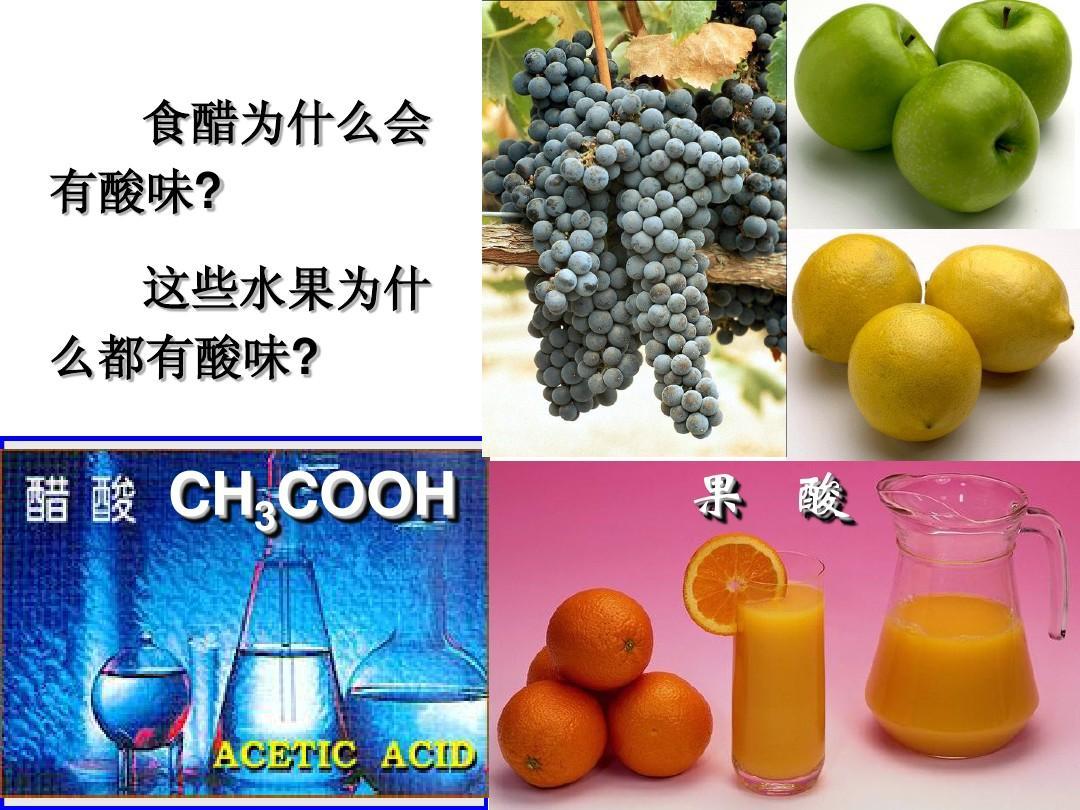 10.1常见的酸和碱