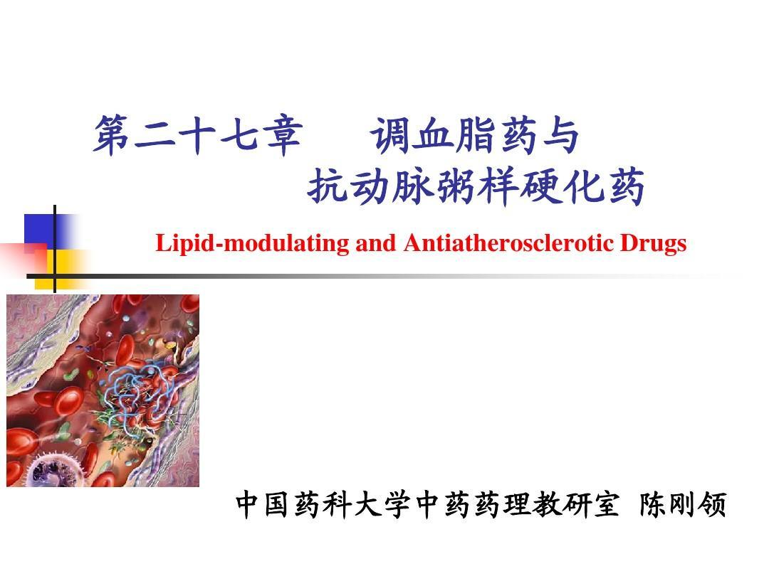 调血脂药与抗动脉粥样硬化药