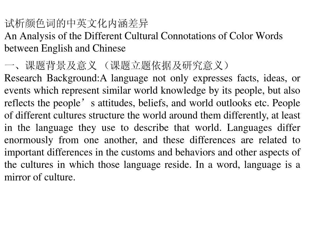 试析颜色词的中英文化内涵差异PPT_word文档
