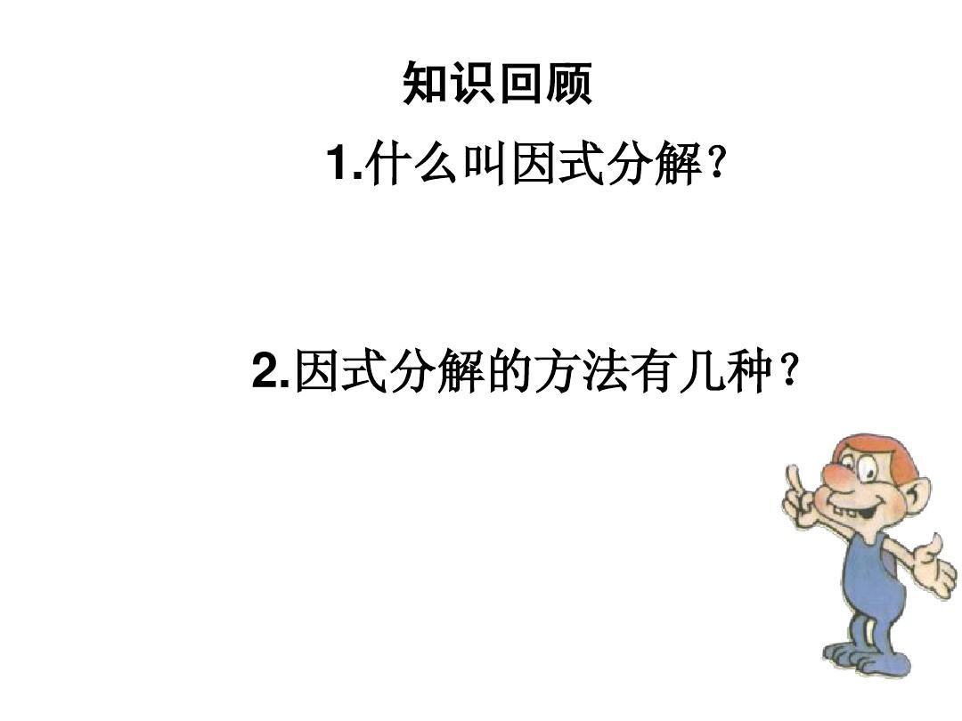 2.因式分解的方法有几种?图片