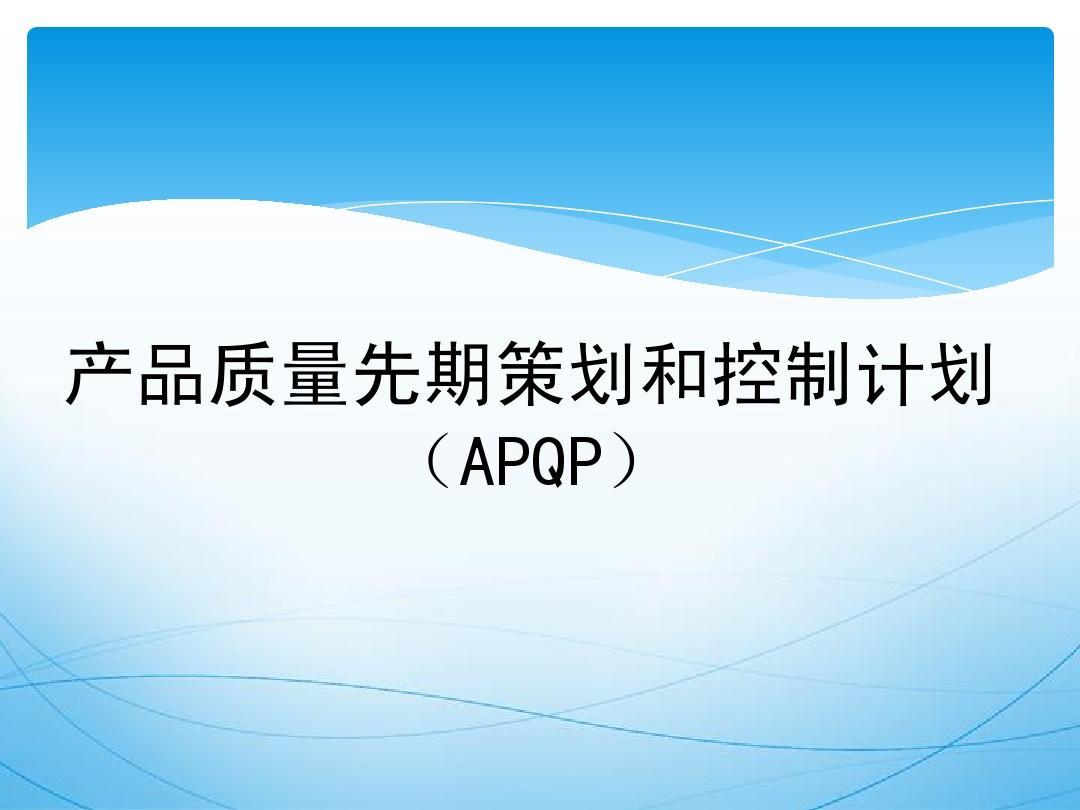 产品质量先期策划和控制计划(apqp)ppt
