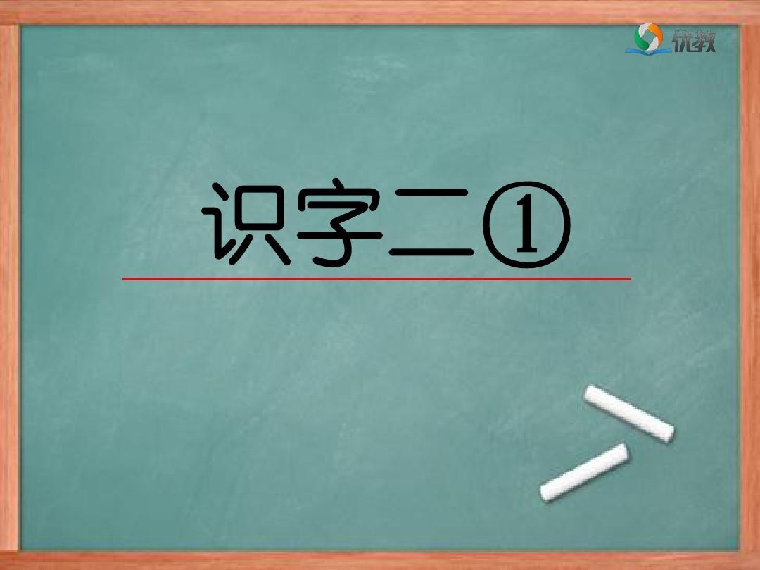 教科版二音乐语文上册《识字二①》v教科年级优课件说课七子之歌ppt图片