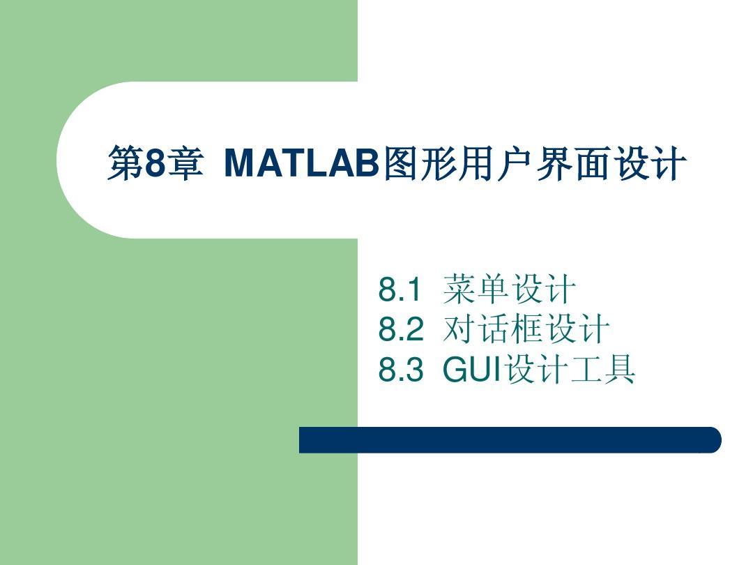 第8章MATLAB栏杆用户界面v栏杆PPT民用建筑设计图形关于通则图片