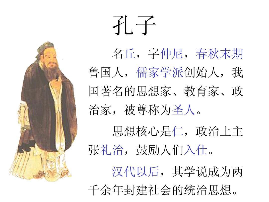 《子路,曾皙,冉有,公西华侍坐》之孔子简介ppt2