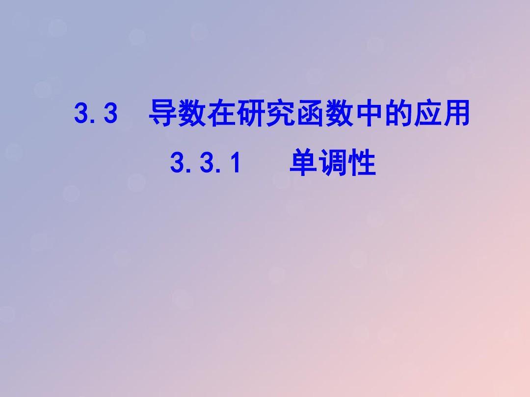 高中数学第三章导数及其应用3.3.1单调性课件2苏教版选修1_1