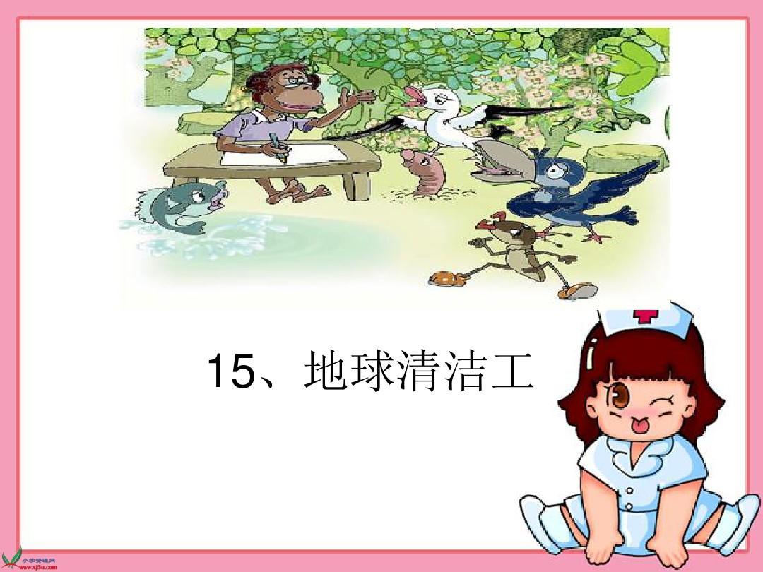(西师大版)三年级语文上册课件 地球清洁工ppt