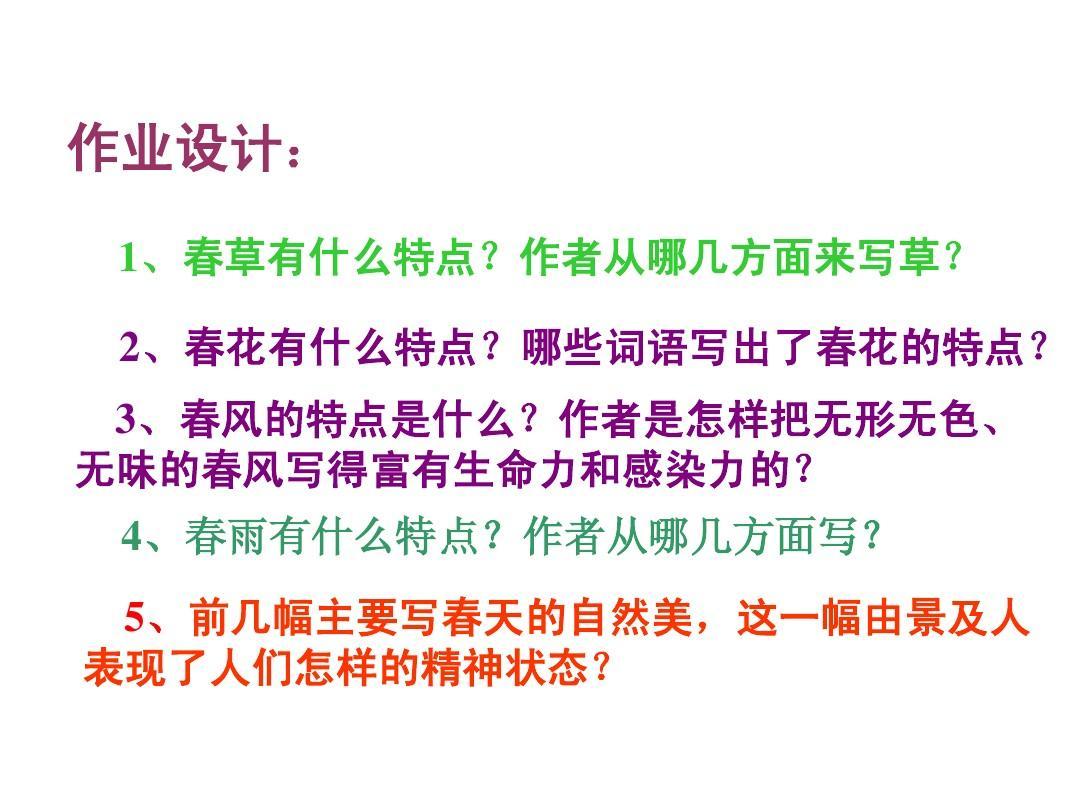 春_朱自清_ppt_优秀教案_教学设计图片