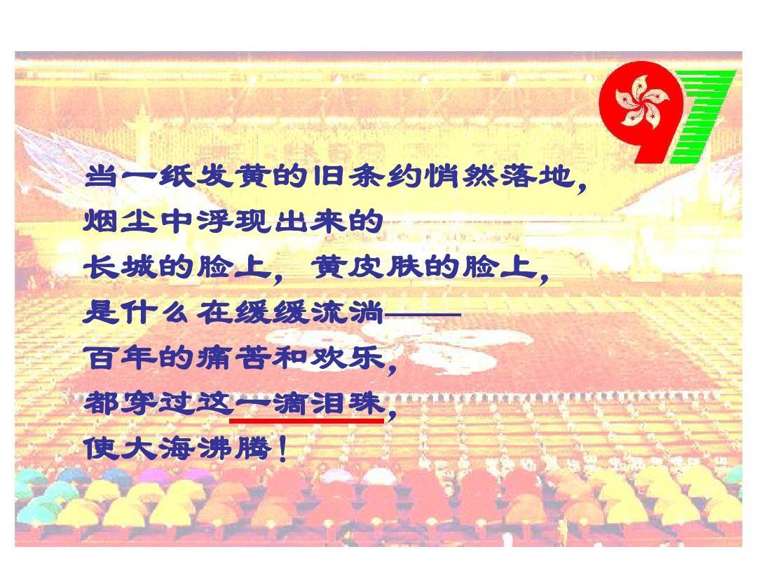 最后一分钟-ppt年级-五课件上册语文课件说大禹治水稿课莲山课件图片