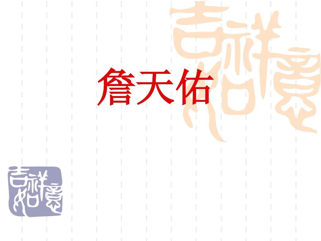 第5课詹天佑PPT课件_word文档在线阅读与下政治课的教学设计图片