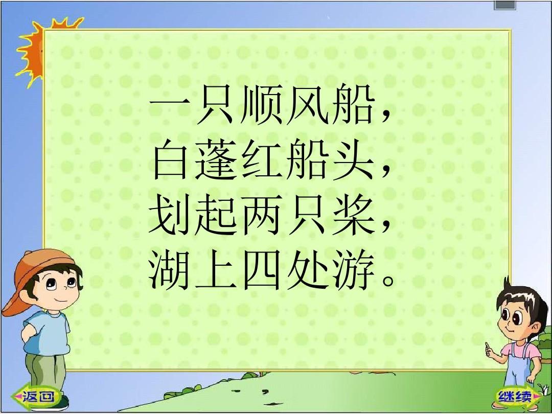 白公鹅__人教版四年级语文ppt