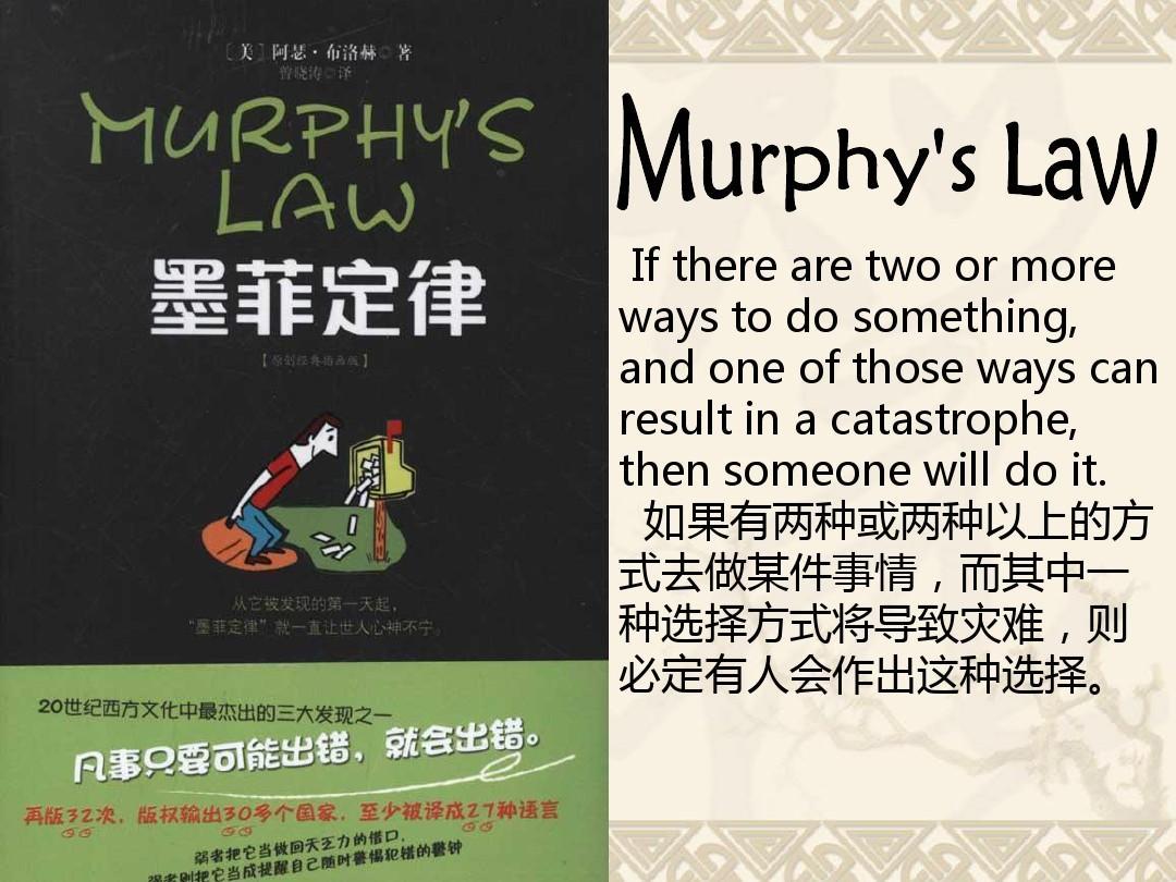 Murphy's_Law(墨菲定律)PPT