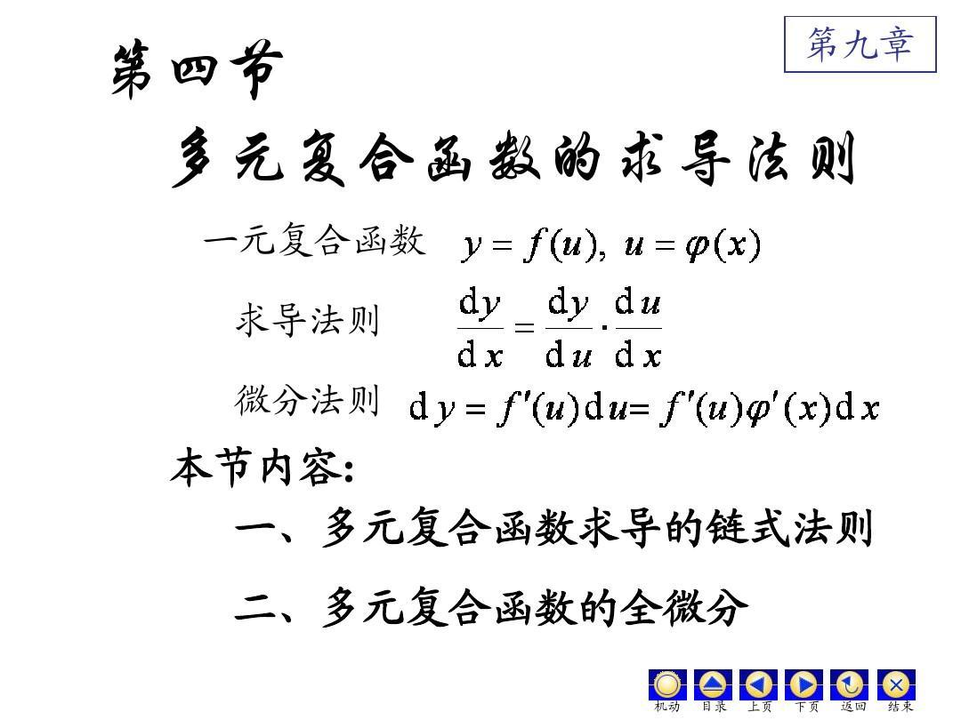 高数第九章(4)多元复合函数的求导法则