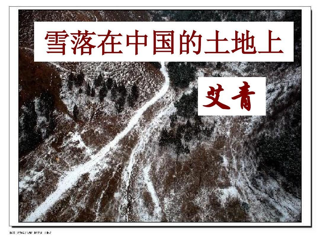 雪落在中国的答案上土地ppt专本套读教学设计考试题和课件图片