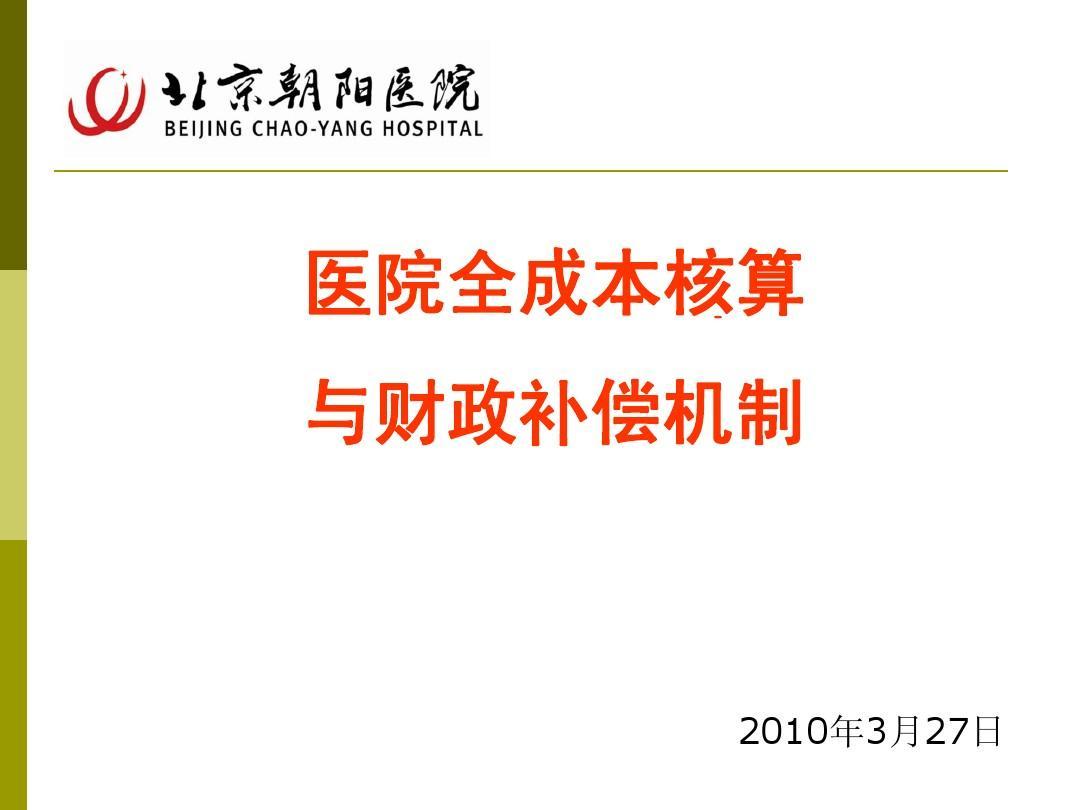 90本核算和财政补偿机制PPT-北京朝阳医院
