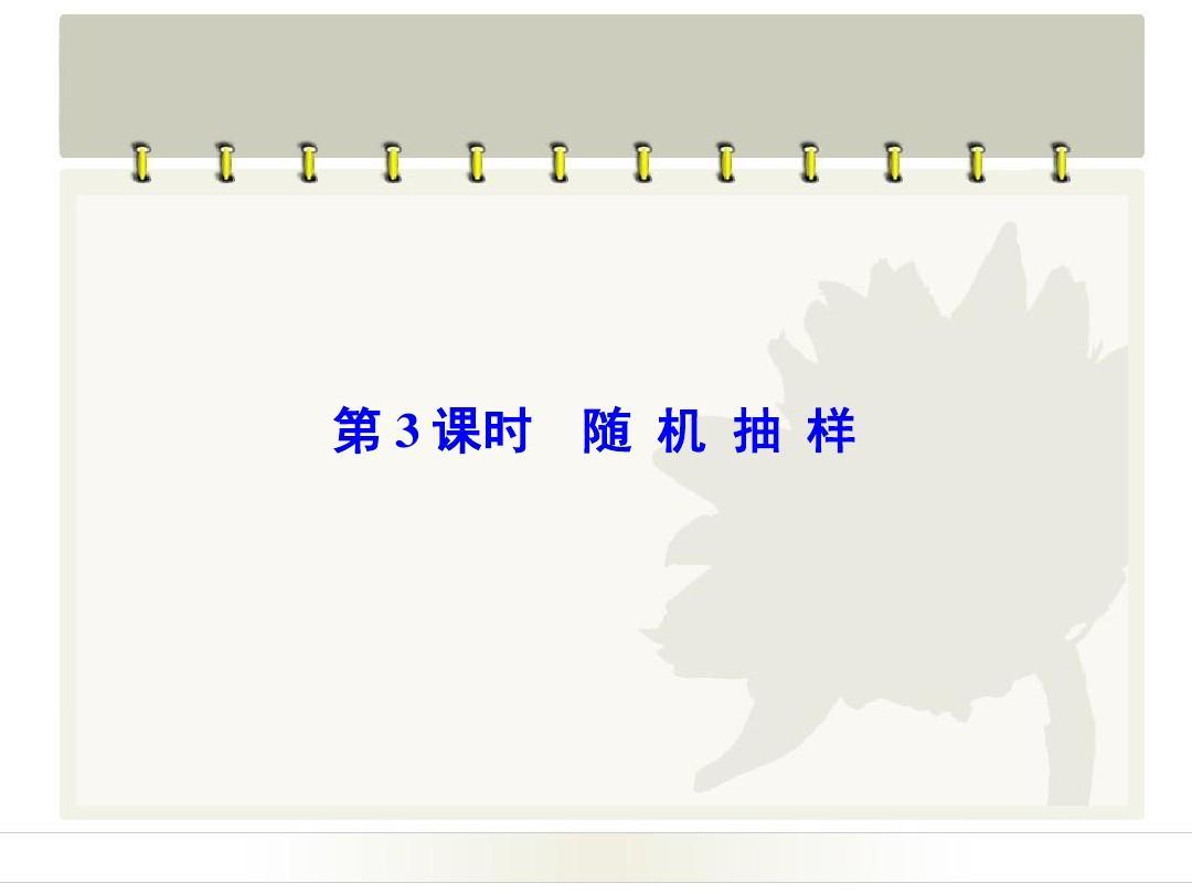 2016届高考数学总复习(人教新课标理科)配套课件:11-3 随机抽样(共44张PPT)