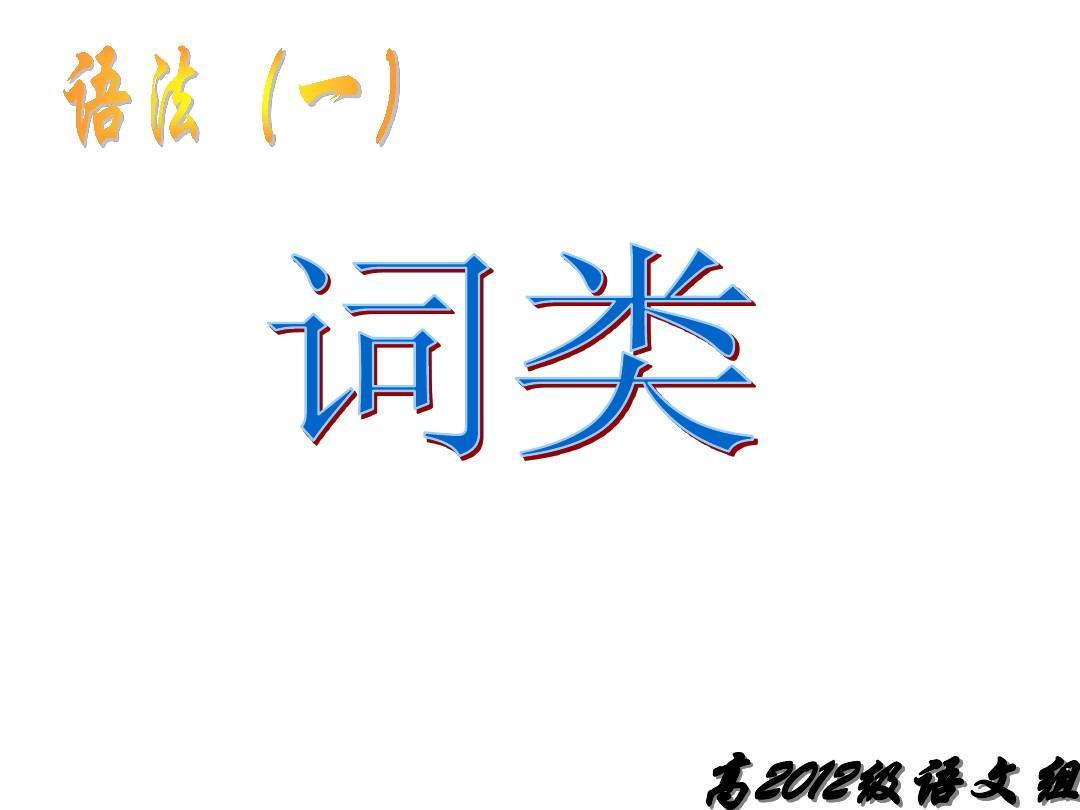 现代汉语语法词类