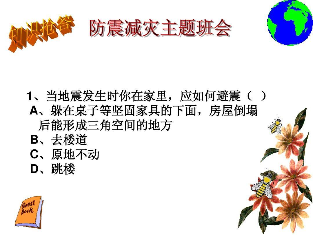 ppt相框背景图片边框单票背景票模板活动票据1080_810幼儿园游戏设计备课图片