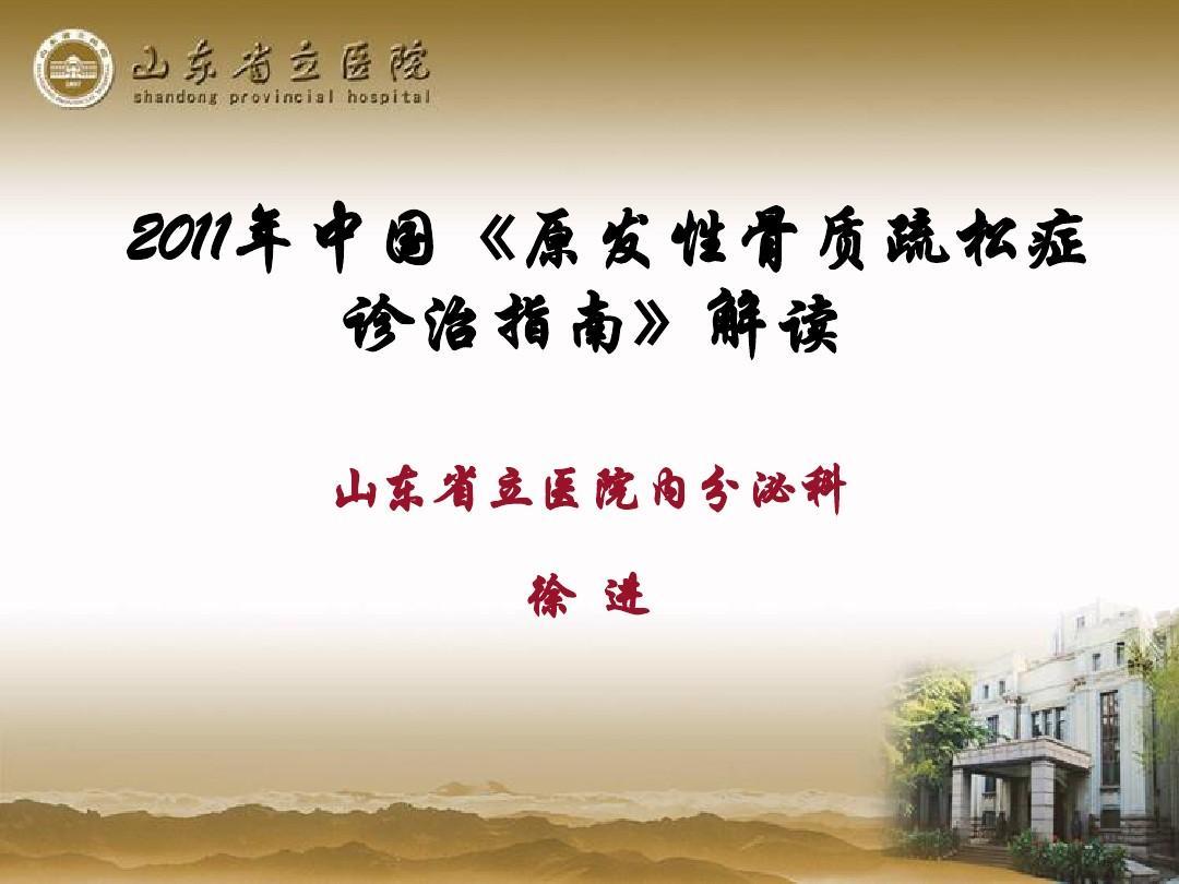 2011年中国《原发性骨质疏松症诊治指南》解读(2014.3.18))