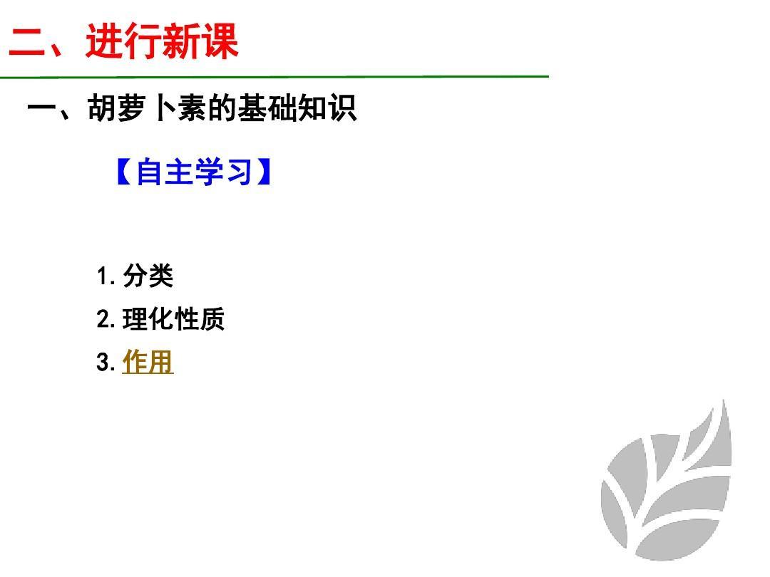 人教版选修1胡萝卜素的必备课件(21张)ppt版语文提取八课文人教年级图片