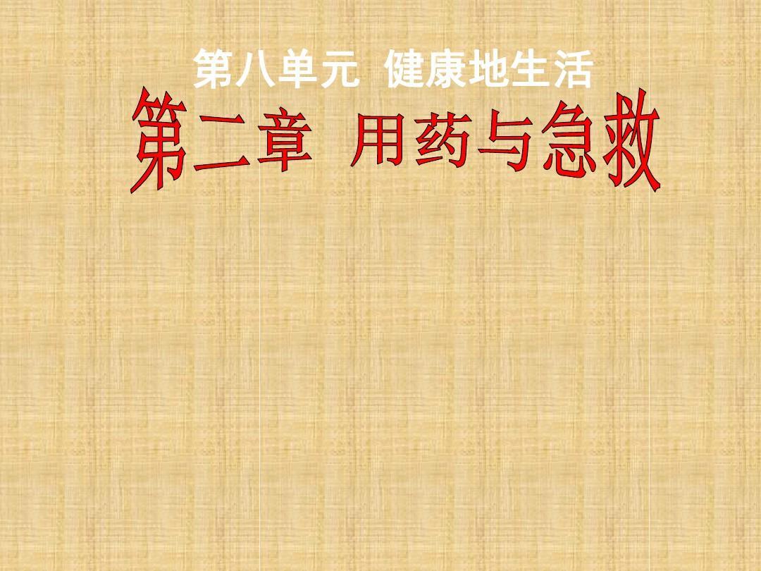 河北省平泉县第四中学初中八年级生物下册 8.2 用药和急救名师优质课件 (新版)新人教版
