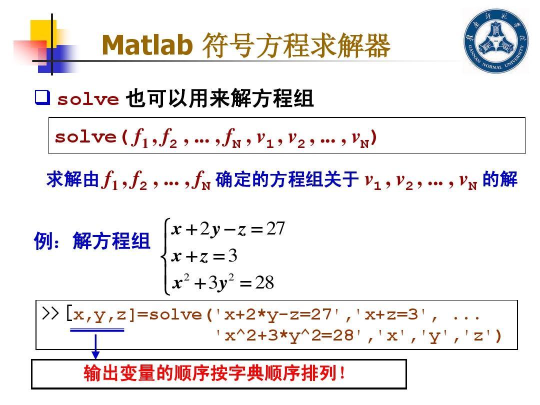 matlab解方程_matlab符号方程求解