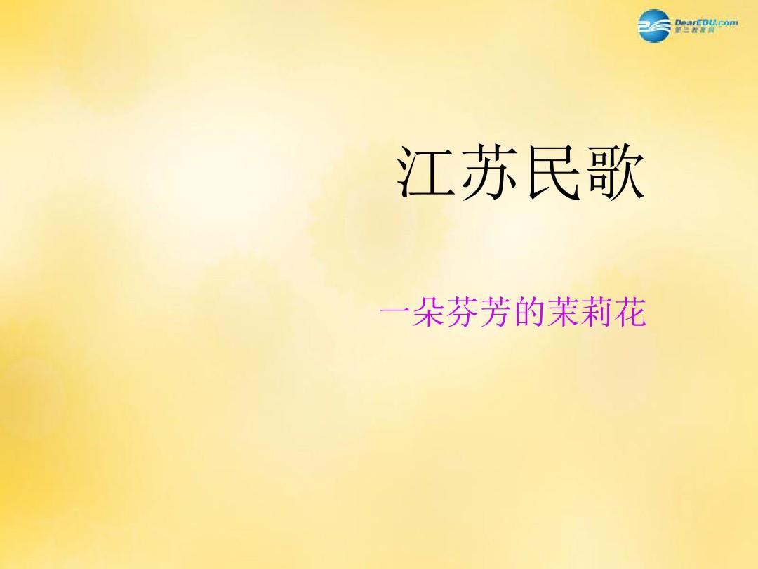 六下册民歌年级《茉莉花(江苏课件)》音乐2人音版(精)蓝树叶教学设计图片