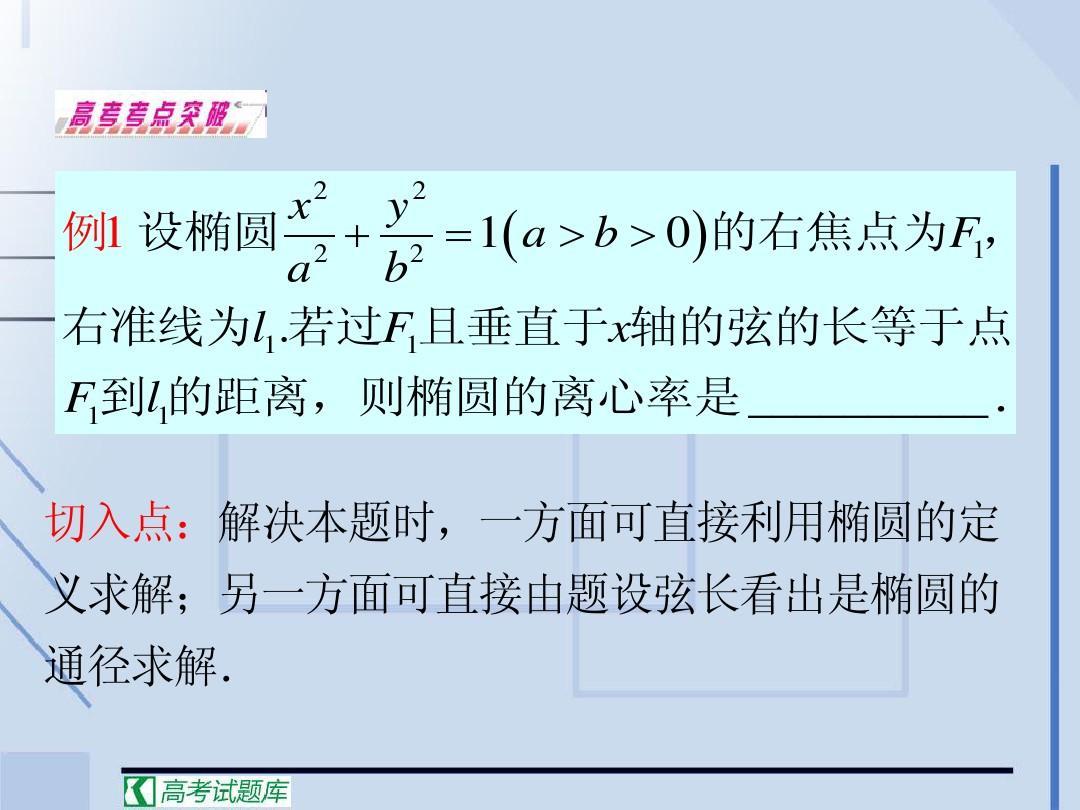 广东省2011届复习数学二轮总高考重点:第30课填空题的高中化学课件必修二图片