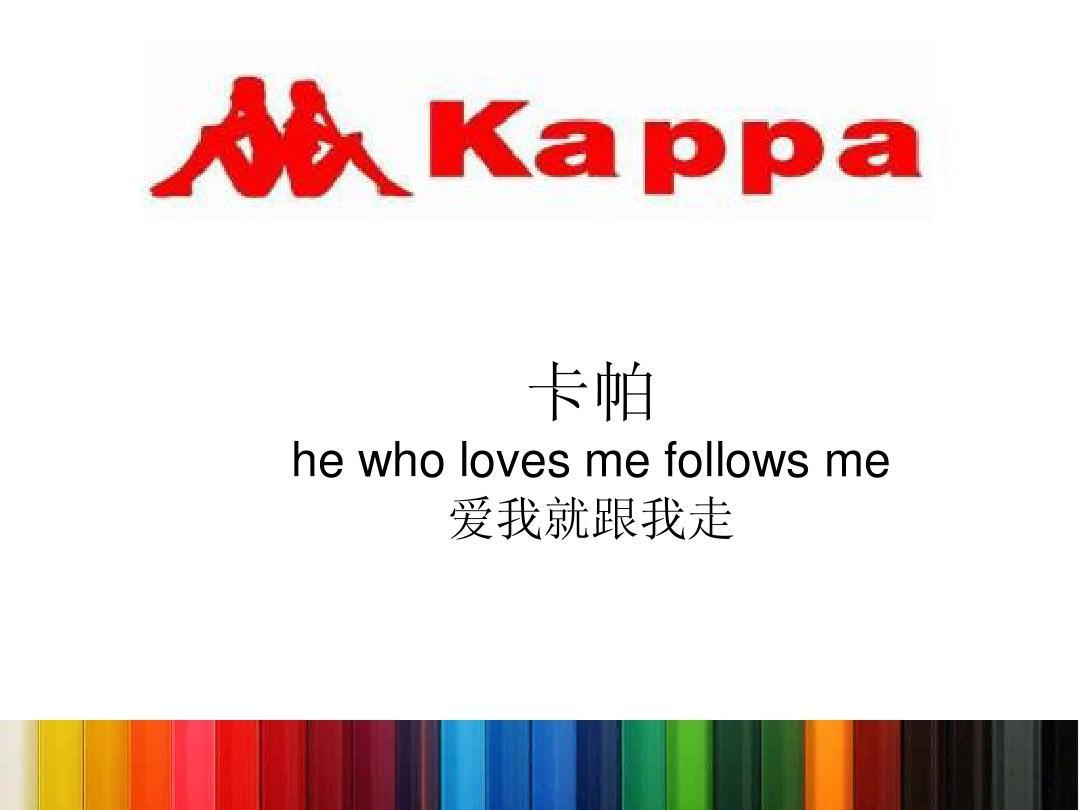 he who loves me follows me 爱我就跟我走