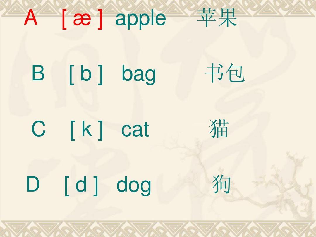 无忧文档 所有分类 小学教育 英语 26个英文字母的基本发音.