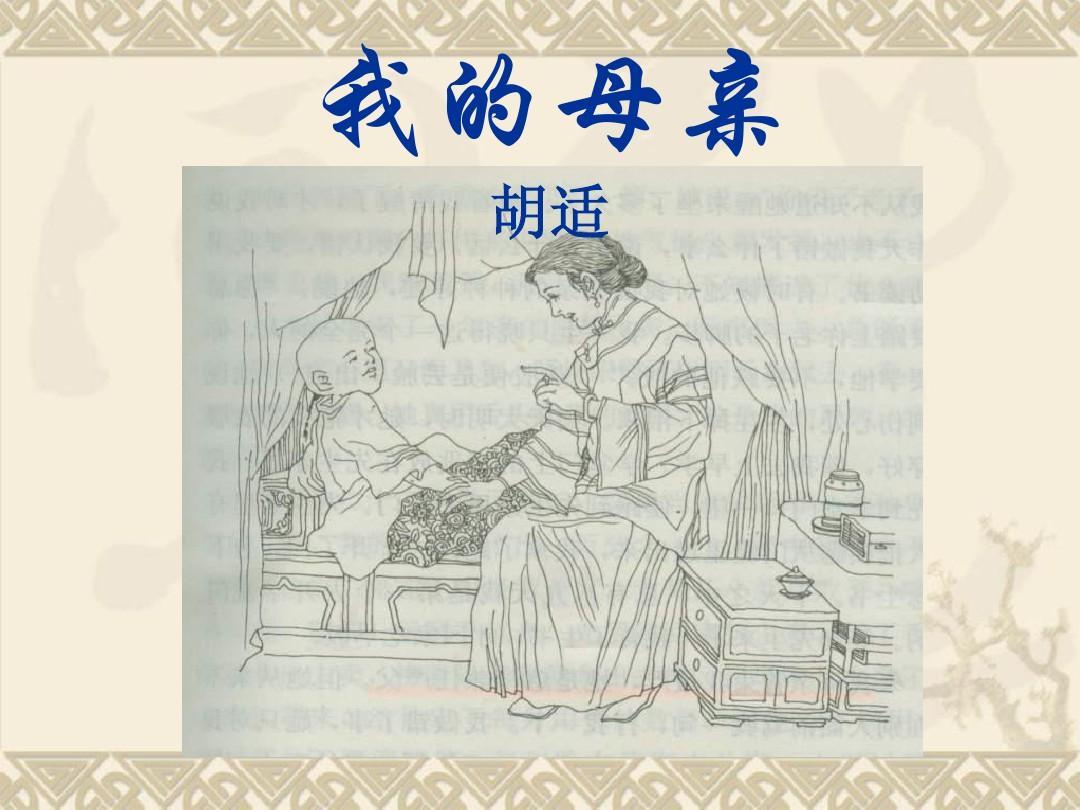 刘蕊12,我的母亲………邹韬奋13,合欢树…….数学课件函数人教v数学a幂一版图片