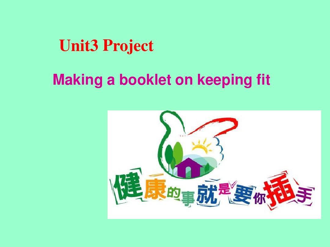 英语:Unit3《Looking good,feeling good》课件project(2)(译林牛津版必修1)