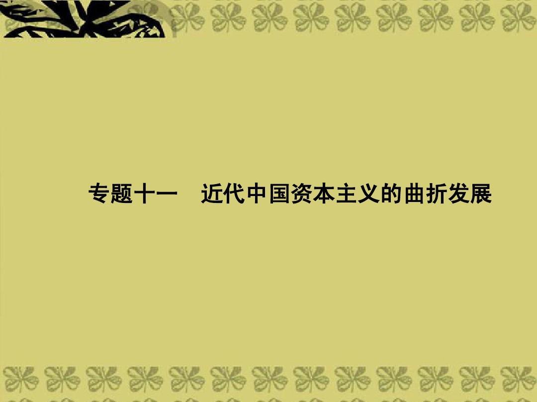 【创优导学案】2014高考历史一轮复习  专题十一 近代中国资本主义的曲折发展课件 人民版必修2