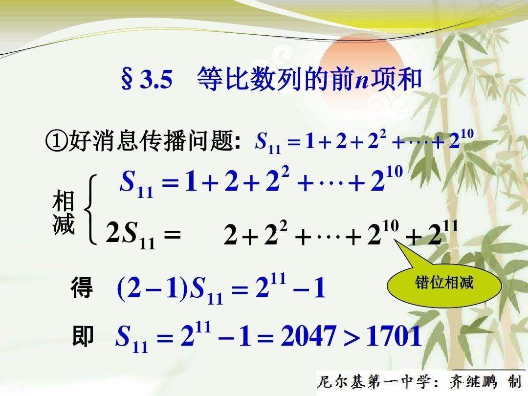 课件数学v课件五教学课件:2.5《等比数列前n项和》图片高中长城手抄报高中图片