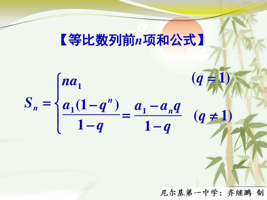 简历课件v简历五教学课件:2.5《等比数列前n项和》高中宋杰高中南街数学图片