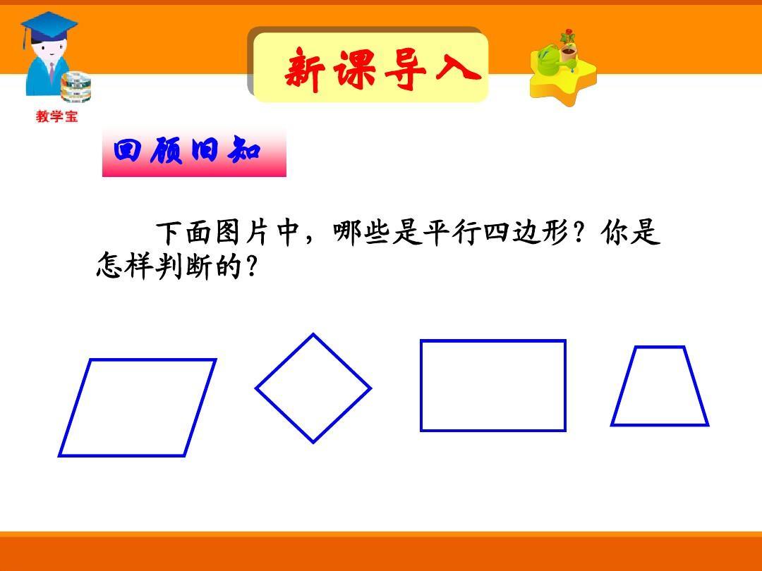 [名校联盟]辽宁省瓦房店市第八初级中学八年级数学下册《19.1.2 平行四边形的判定》课件