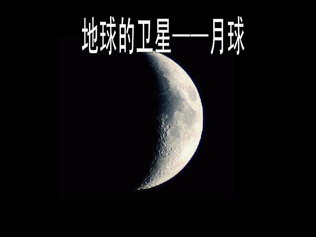财经应用文写作试题_地球的卫星——月球(精)_word文档在线阅读与下载_文档网