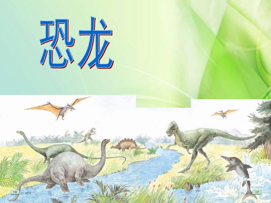 最新版本苏教版三年级下册语文20《恐龙》课件公开课课件ppt图片