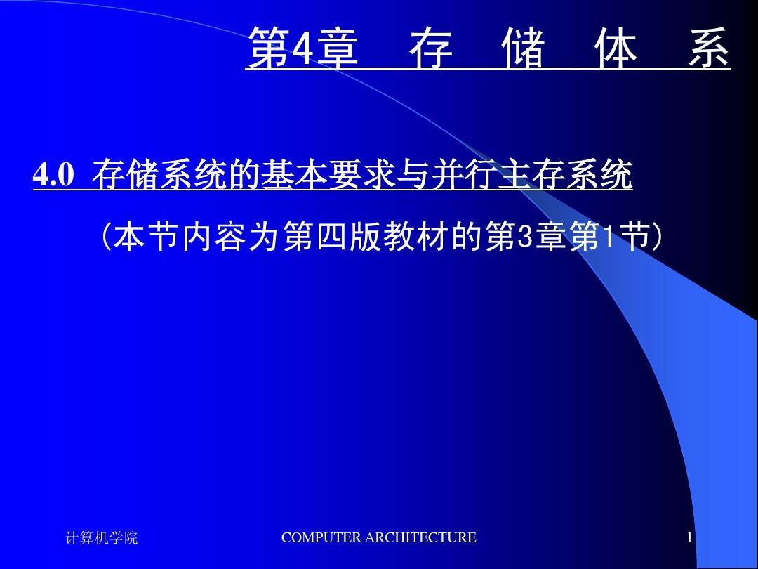计算机系统结构04PPT