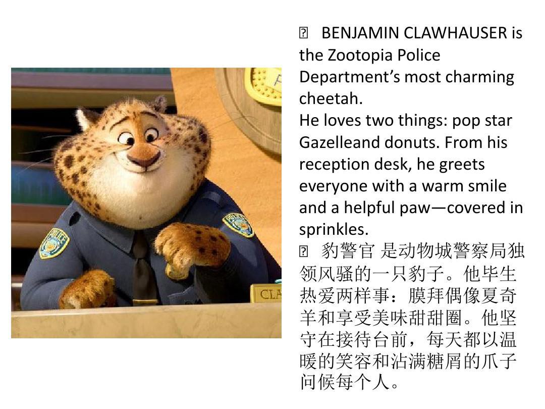 专业英语 疯狂动物城ppt_word文档在线阅读与下载图片