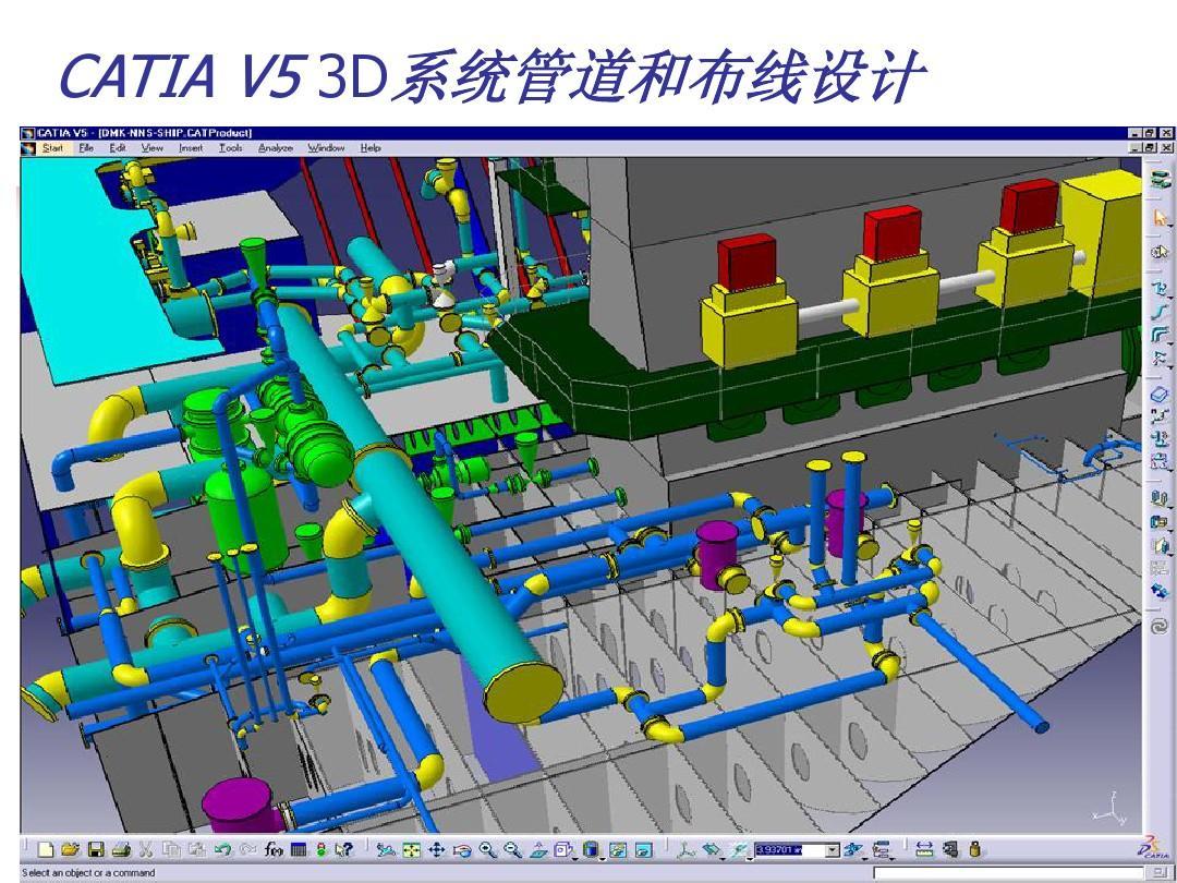catia v5 3d系统管道和布线设计图片