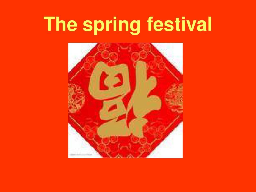 春节简介 新目标九年级英语课件图片