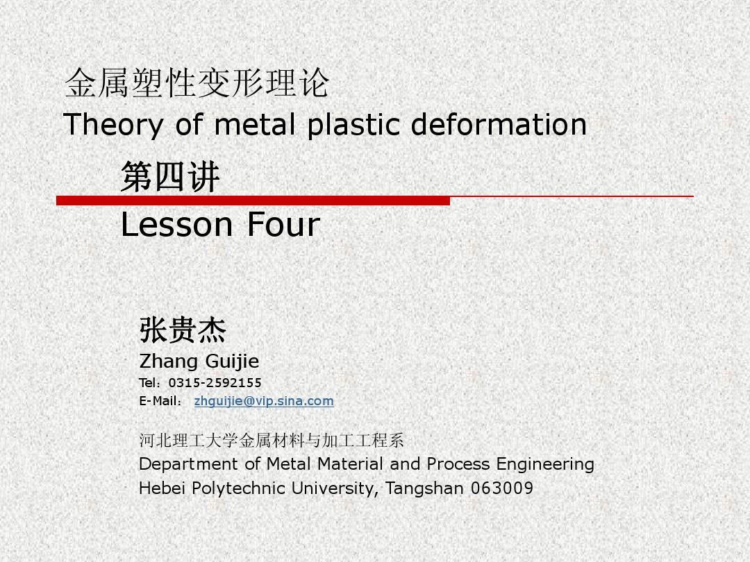 金属塑性变形理论第22讲 求和约定和应力张量