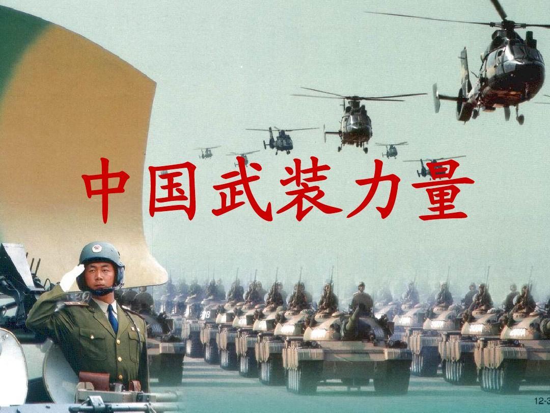 语文理论专列.ppt课件军事三年级小学燕子说课稿图片