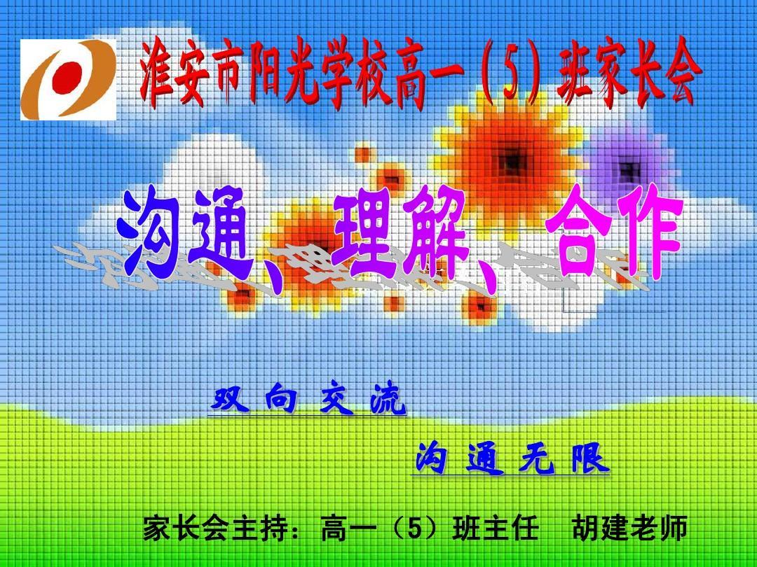 淮安市阳光学校高一(5)家长会