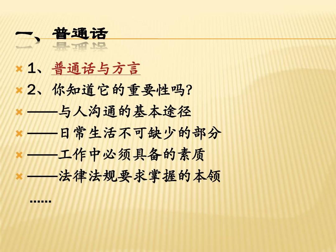 普通话教案交际-口语一普通话,课堂实用型ppt公共关系学模块图片