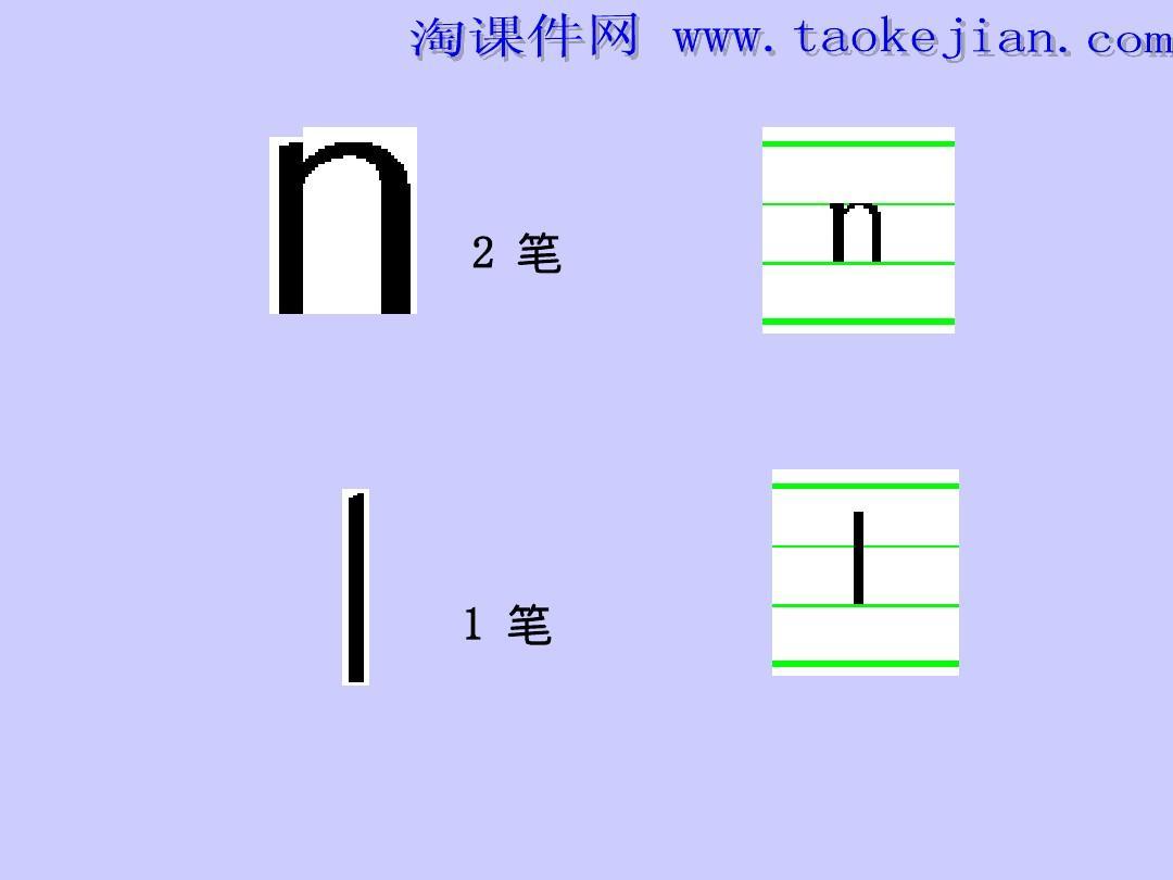 ���!�d'��y�N{��X�_人教版 一年级语文-《汉语拼音4 d t n l》教学课件5.