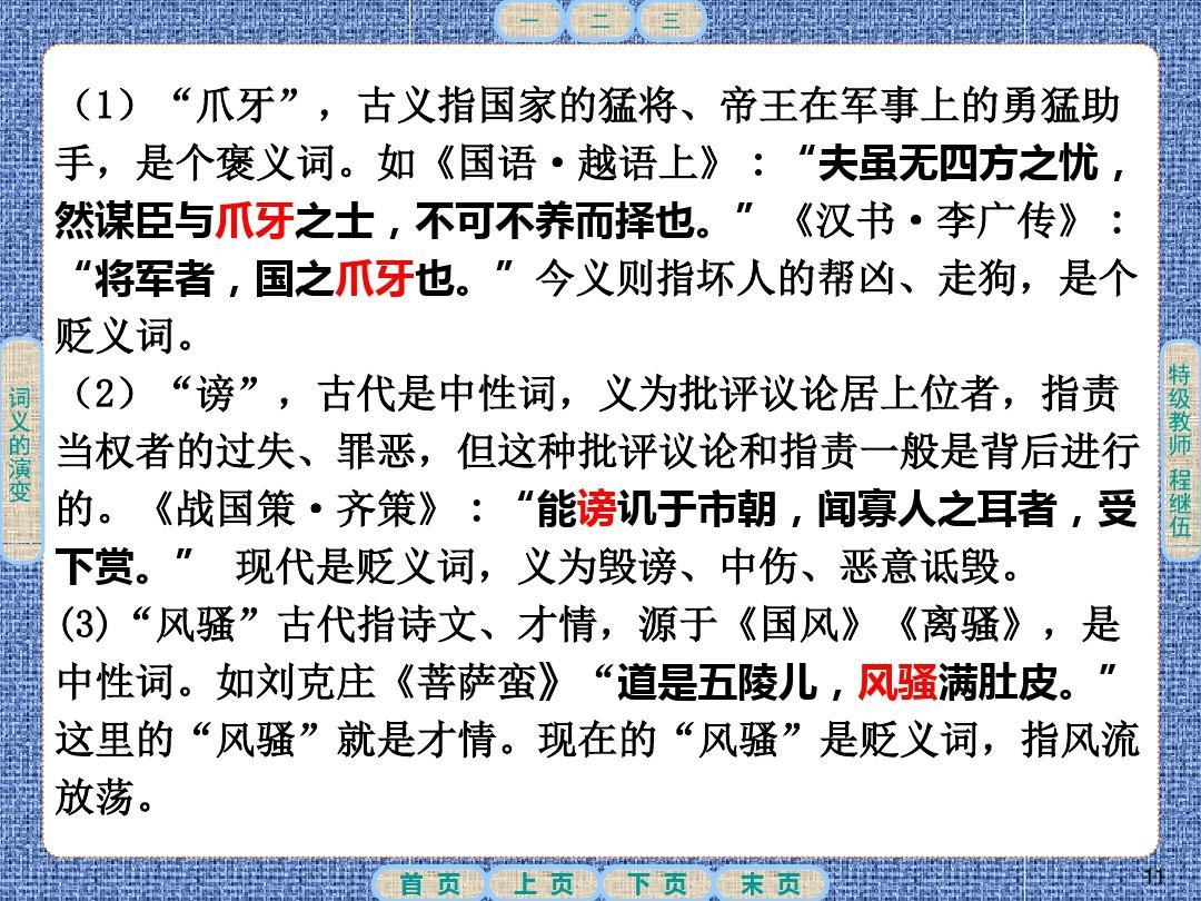 """(中日词语""""次第""""词义演变ppt图1) 用四字词语形容中日抢钓鱼岛答图片"""