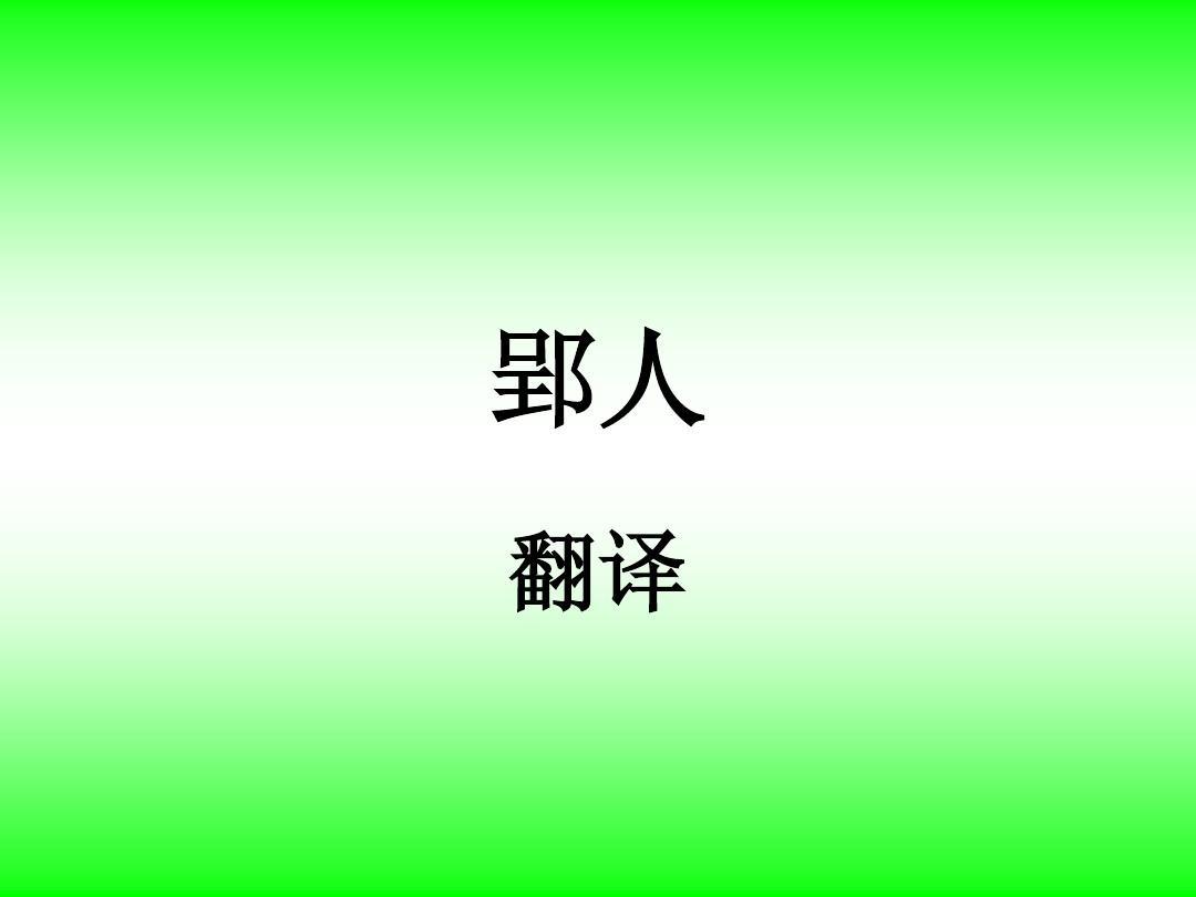 古文二则翻译ppt图片